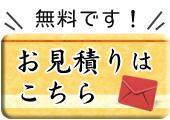 お問い合わせ /