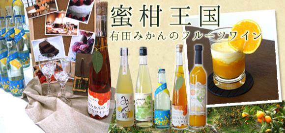 有田みかんのお酒・ワイン